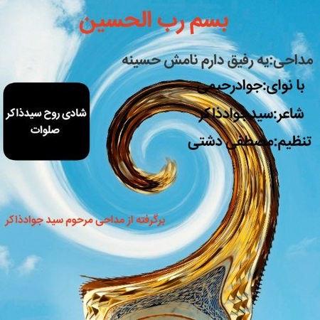 Javad Rahimi Ye Refigh Daram Namesh Hosseine Cover Music fa.com دانلود مداحی جواد رحیمی یه رفیق دارم نامش حسینه