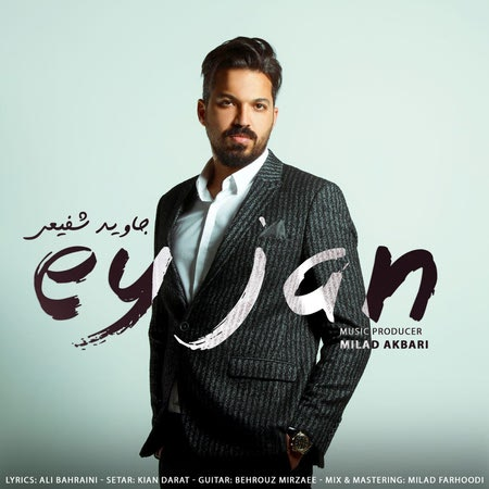 Javid Shafiei Ey Jan Cover Music fa.com دانلود آهنگ جاوید شفیعی ای جان