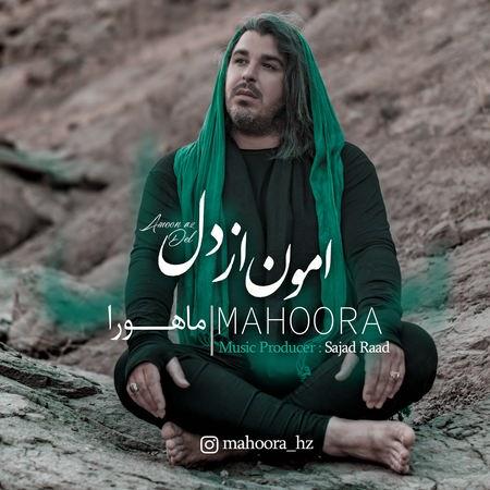 Mahoora Amoon Az Del Cover Music fa.com دانلود آهنگ ماهورا امون از دل