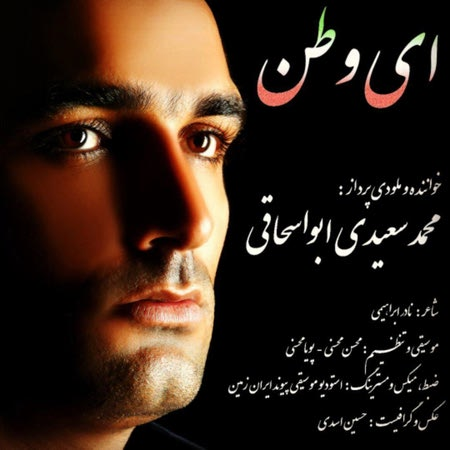 Mohammad Saeidi Aboeshaghi Ey Vatan Cover Music fa.com دانلود آهنگ محمد سعیدی ابواسحاقی ای وطن