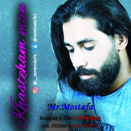 Mr Mostafa Khasteam Man Music fa.com دانلود آهنگ مصطفی خسته ام من