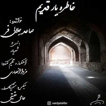 Saed Jalalifar Khatere Yare Ghadim Cover Music fa.com دانلود آهنگ صاعد جلالی فر خاطره یار قدیم