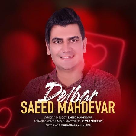 Saeid Mahdevar Delbar Cover Music fa.com دانلود آهنگ سعید مهدور دلبر