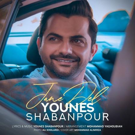 Younes Shabanpour Jane Del Cover Music fa.com دانلود آهنگ یونس شعبانپور جان دل