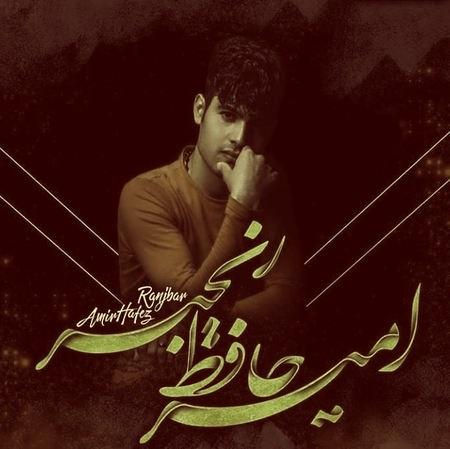 Amir Hafez Ranjbar Adres Music fa.com دانلود آهنگ آدرس امیرحافظ رنجبر
