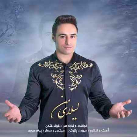 Farzad Fathi Leilaye Man Cover Music fa.com دانلود آهنگ فرزاد فتحی لیلای من