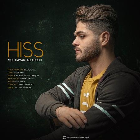 Mohammad Allah Gholi Hiss Cover Music fa.com دانلود آهنگ محمد الله قلی هیس