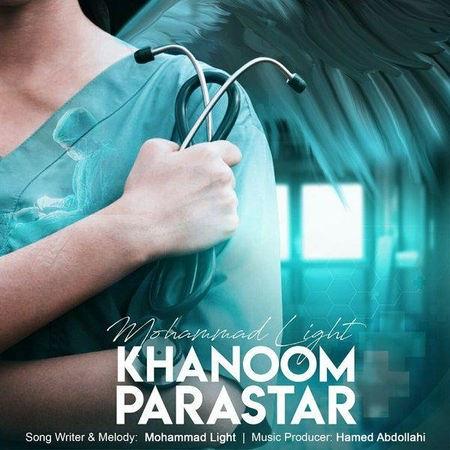Mohammad Lite Khanom Parastar Cover Music fa.com دانلود آهنگ محمد لایت خانوم پرستار