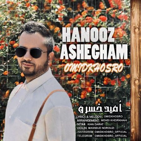 Omid Khosro Hanooz Ashegham Cover Music fa.com دانلود آهنگ امید خسرو هنوز عاشقم