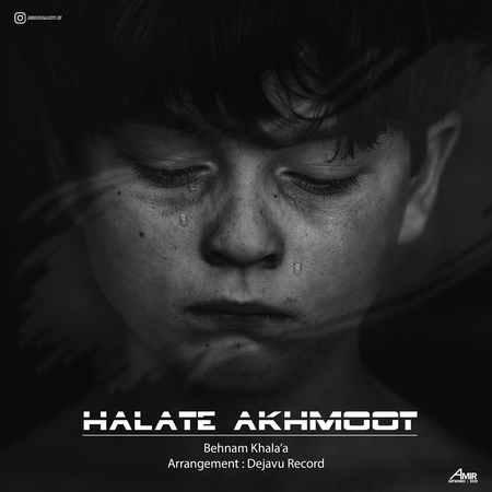 Behnam Khala Halate Akhmoot Cover Music fa.com دانلود آهنگ بهنام خلا حالت اخموت