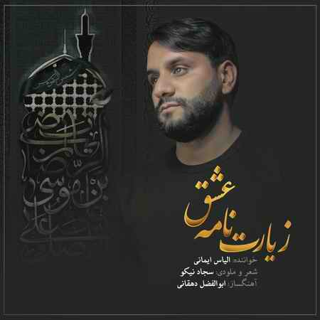 Elyas Imani Ziarat Name Eshgh Music fa.com دانلود آهنگ الیاس ایمانی زیارت نامه عشق