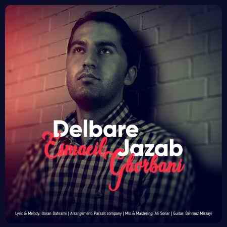 Esmaeil Ghorbani Delbare Jazab Music fa.com دانلود آهنگ اسماعیل قربانی دلبر جذاب