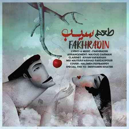 Fakhradin Taam Sib Music fa.com دانلود آهنگ فخرالدین طعم سیب