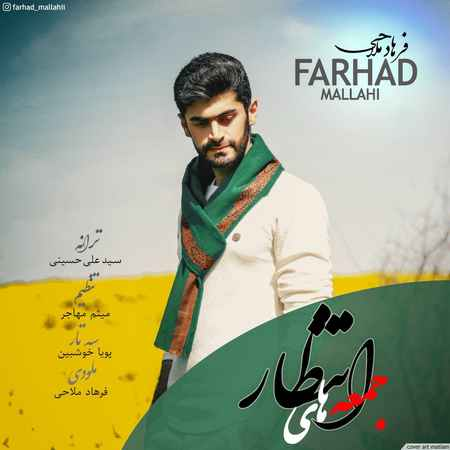 Farhad Mallahi Jomehaye Entezar Music fa.com دانلود آهنگ فرهاد ملاحی جمعه های انتظار