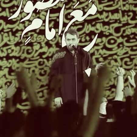 Mohammad Hossein Pooyanfar Man Iranamo To Araghi Music fa.com دانلود مداحی من ایرانم و تو عراقی محمد حسین پویانفر