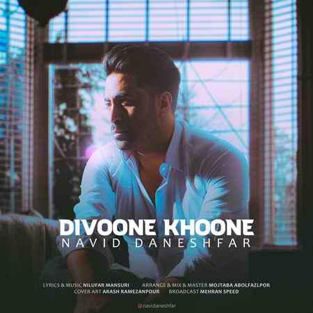 Navid Daneshfar Divoone Khoone Music fa.com دانلود آهنگ نوید دانش فر دیوونه خونه