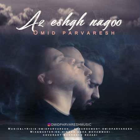 Omid Parvaresh Az Eshgh Nagoo Cover Music fa.com دانلود آهنگ امید پرورش از عشق نگو