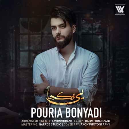 Pourya Bonyadi To Kojaei Music fa.com دانلود آهنگ پوریا بنیادی تو کجایی