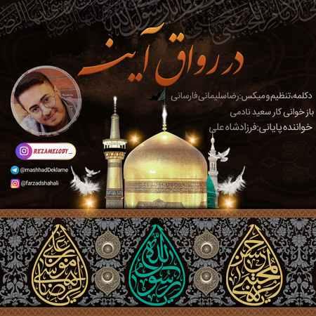 Reza Soleimani Dar Revaghe Ayene Cover Music fa.com دانلود آهنگ رضا سلیمانی در رواق آینه