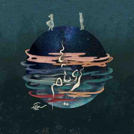Saeid Azar Royam Cover Muic fa.com دانلود آهنگ سعید آذر رویام