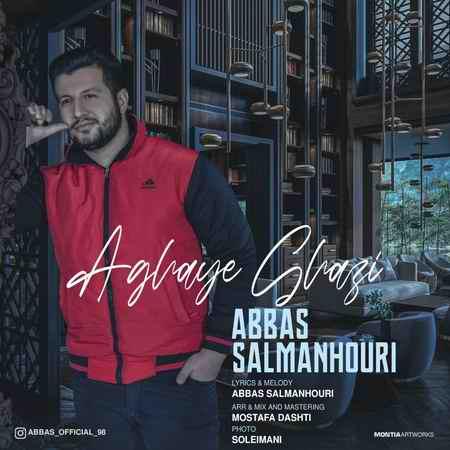 Abbas Salmanhouri Aghaye Ghazi Music fa.com دانلود آهنگ عباس سلمان هوری آقای قاضی