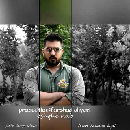 Farshad Aliyari Eshghe Nab Cover Music fa.com  دانلود آهنگ فرشاد علیاری عشق ناب