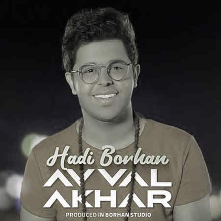 Haadi Borhan Aval Akhar Music fa.com دانلود آهنگ هادی برهان اول آخر