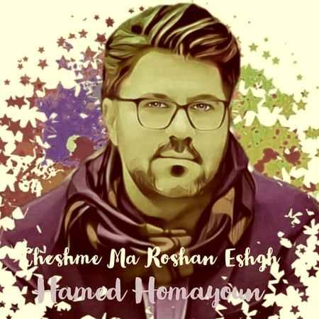 Hamed Homayoun Chashme Ma Roshan Eshgh Music fa.com دانلود آهنگ حامد همایون چشم ما روشن عشق