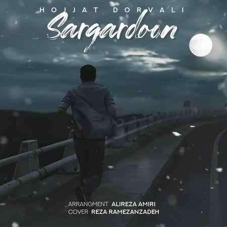 Hojat Dorvali Sargardoon Music fa.com دانلود آهنگ حجت درولی سرگردون