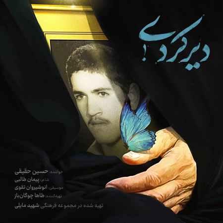 Hossein Haghighi Dir Kardi Cover Music fa.com دانلود آهنگ حسین حقیقی دیر کردی