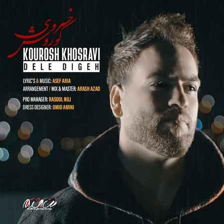 Kourosh Khosravi Dele Dige Music fa.com دانلود آهنگ کوروش خسروی دله دیگه