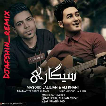 Masoud Jalilian Remix Sigari Music fa.com دانلود ریمیکس مسعود جلیلیان سیگاری 2