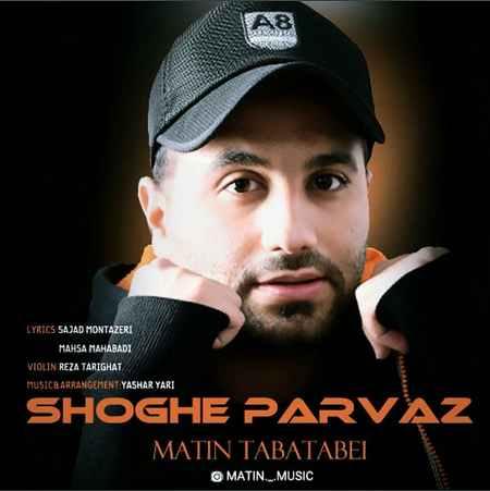 Matin Tabatabei Shoghe Parvaz Cover Music fa.com دانلود آهنگ متین طباطبایی شوق پرواز