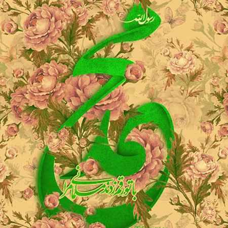 Mohammad Rasolollah Music fa.com دانلود آهنگ شاد محمد رسول الله
