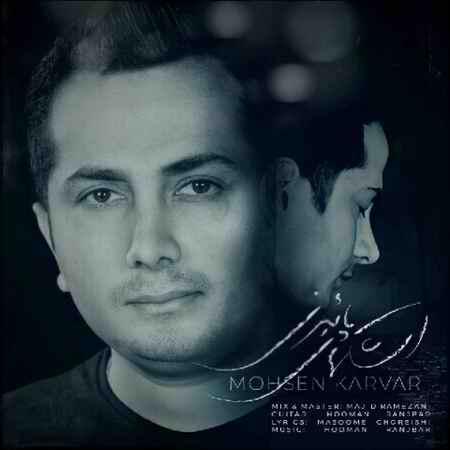 Mohsen Karvar Ashkaye Paeezi Cover Music fa.com دانلود آهنگ محسن کارور اشک های پاییزی