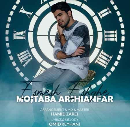 Mojtaba Arshianfar Esmesh Eshghe Music fa.com دانلود آهنگ مجتبی عرشیان فر اسمش عشقه