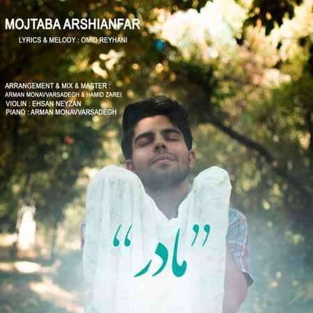 Mojtaba Arshianfar Madar Cover Music fa.com دانلود آهنگ مجتبی عرشیان فر مادر