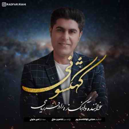 Radfar Riahi Kahkeshoni Music fa.com دانلود آهنگ رادفر ریاحی کهکشونی