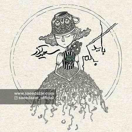 Saeid Azar Bayad Begam Cover Music fa.com دانلود آهنگ سعید آذر باید بگم