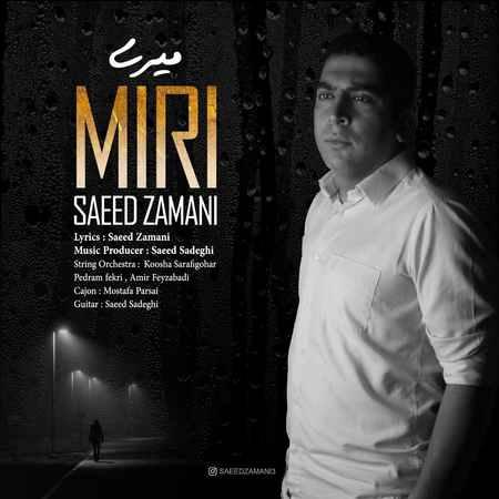 Saeid Zamani Miri Music fa.com  دانلود آهنگ سعید زمانی میری