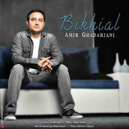 Amir Ghadarjani Bikhial Music fa.com دانلود آهنگ امیر قدرجانی بیخیال