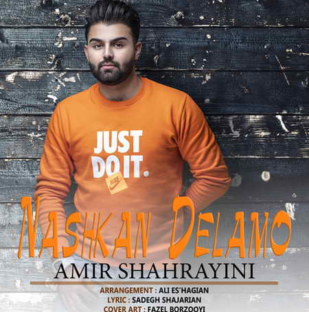 Amir Shahrayini Nashkan Delamo Music fa.com دانلود آهنگ امیر شهرایینی نشکن دلمو