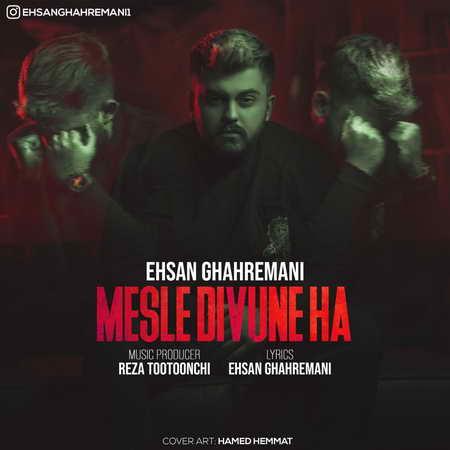 Ehsan Ghahremani Mesle Divooneha Music fa.com دانلود آهنگ احسان قهرمانی مثل دیوونه ها