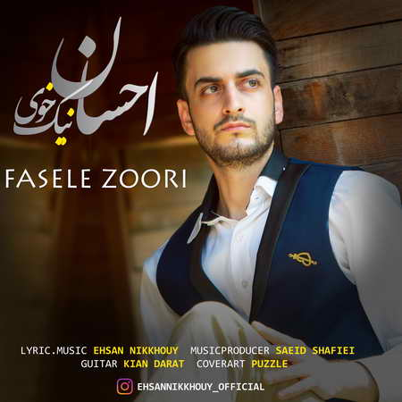 Ehsan Nikkhouy Faseleye Zoori Music fa.com دانلود آهنگ احسان نیکخوی فاصله ی زوری