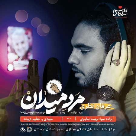 Erfan Nazari Marde Meydan Music fa.com دانلود آهنگ عرفان نظری مرد میدان
