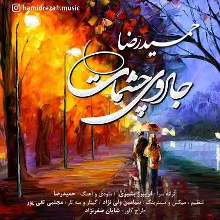Hamidreza Jadoye Chashmat Music fa.com دانلود آهنگ حمیدرضا جادوی چشمات