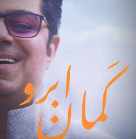 Hojat Ashrafzade Kaman Abroo Music fa.com دانلود آهنگ حجت اشرف زاده کمان ابرو
