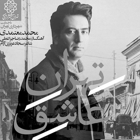Mohammad Motamedi Tehrane Ashegh Cover Music fa.com 1 دانلود آلبوم محمد معتمدی تهران عاشق