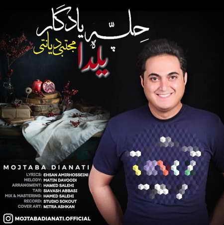 Mojtaba Dianati Chelleye Yadegar Music fa.com دانلود آهنگ مجتبی دیانتی چله یادگار