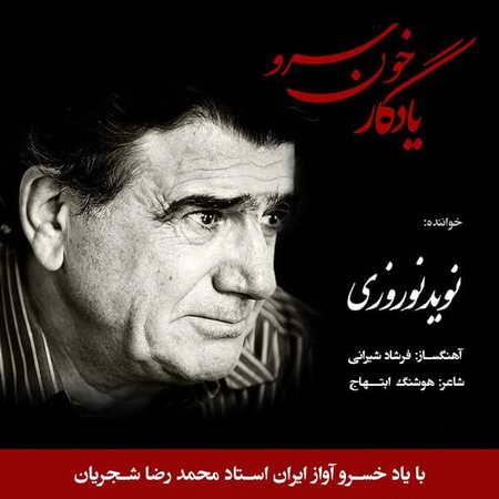 Navid Norouzi Yadegare Khoone Sarv Music fa.com دانلود آهنگ نوید نوروزی یادگار خون سرو